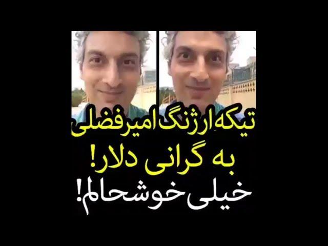 ارژنگ امیرفضلی : نسکافه را در فرودگاه به دلار بهم فروختند !