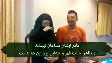 عنایت امام رضا (ع) به زوج تازه مسلمان تایلندی